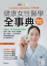 健康女性醫學全事典【最新補充修...