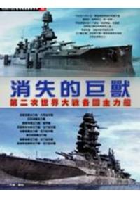 消失的巨獸:第二次世界大戰各國主力艦