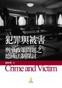犯罪與被害:刑事政策問題之德國法制探討