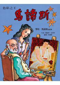 色彩之王馬諦斯:亨利.馬諦斯的故事