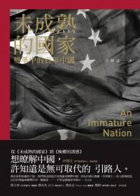 未成熟的國家:變革中的百年中國