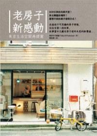 老房子新感動:東京生活空間再提案