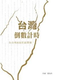 臺灣倒數計時:為臺灣政經把脈開藥!
