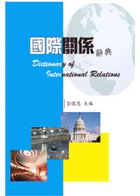 國際關係辭典 =  Dictionary of international relations /
