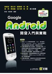 Google Android開發入門與實戰
