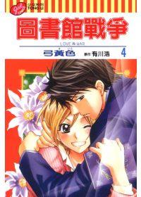 圖書館戰爭 LOVE&WAR 4