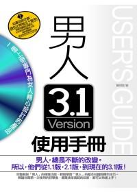 男人3.1版使用手冊