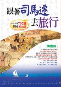 跟著司馬遷去旅行:一本網羅700道歷史輕知識