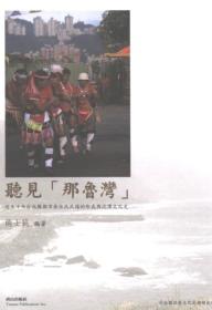 聽見「那魯灣」(na-lu-wan):近五十年臺北縣都市原住民民謠的形成與流傳文化史