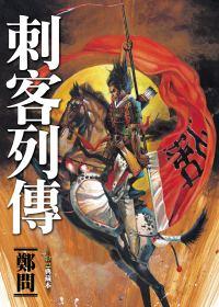 刺客列傳:第一部中國水墨漫畫歷史人物紙上復活