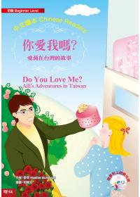 你愛我嗎?:愛莉在臺灣的故事