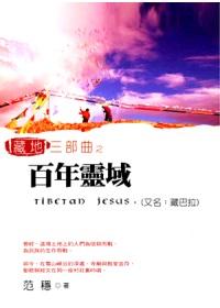 藏地三部曲之百年靈域(又名:藏巴拉)