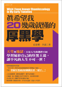真希望我20幾歲就懂的厚黑學 =  wish I have known shamlessologyin my early twenties /