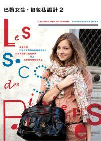 巴黎女生.包包私設計2