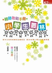小學生叢林:親師教戰手冊