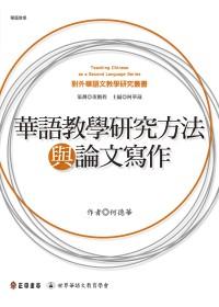 華語教學研究方法與論文寫作 /