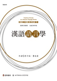 漢語語言學 /