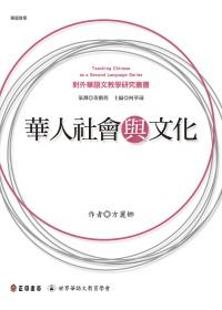 華人社會與文化 /