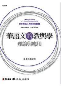 華語文的教與學 :  理論與應用 /