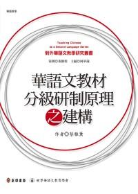 華語文教材分級研...