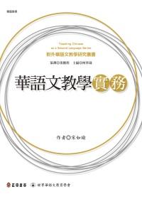 華語文教學實務 /