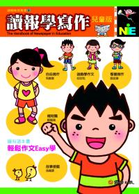 讀報學寫作.  The handbook of newspaper in education /