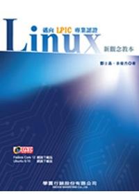 Linux新觀念教本:邁向LPIC專業認證