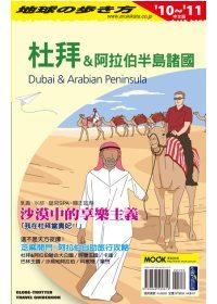 杜拜&阿拉伯半島諸國