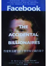 Facebook:性愛與金錢.天才與背叛交織的祕辛