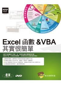 Excel函數 & VBA 其實很簡單
