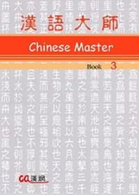 漢語大師.  Chinese master /