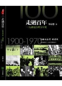 走過百年:一次讀完台灣百年史:20世紀台灣精選版1900-1970