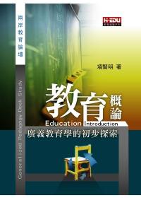 教育概論:廣義教育學的初步探索