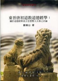 東晉唐初道教道德經學:關於道德經與重玄思想暨太玄部之討論