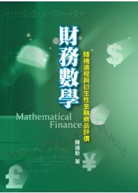財務數學 :  隨機過程與衍生性金融商品評價 = Mathematical finance /