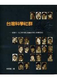 臺灣科學社群40年風雲:記錄六.七○年代理工知識份子與<<科學月刊>>