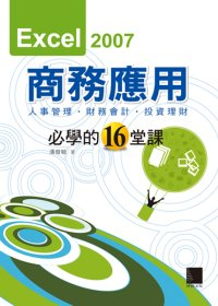 Excel 2007商務應用必學的16堂課 /