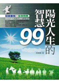 陽光人生的智慧99 :  社會叢林的生存寶典 /