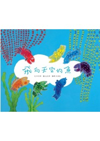 飛向天空的魚 =  The fish that flown to the sky /