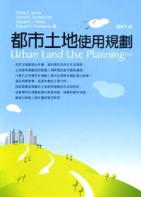 都市土地使用規劃 /