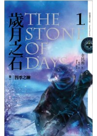 歲月之石 = The stone of days