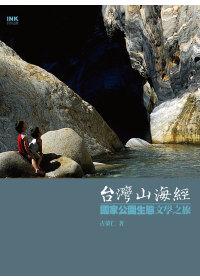 臺灣山海經:國家公園生態之旅
