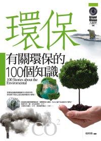 有關環保的100個知識 =100 stories about the enviromental(另開視窗)