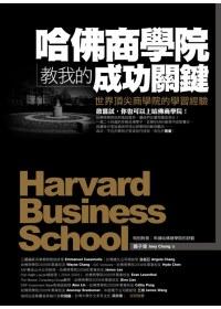 哈佛商學院教我的成功關鍵 :  世界頂尖商學院的學習經驗 = Harvard business school /