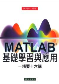 MATLAB基礎學習與應用:精要十六講