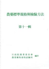 農藥 規格與檢驗方法第十一輯