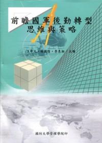 前瞻國軍後勤轉型思維與策略 /