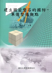 建立固若磐石的國防 :  軍備整備觀點 /