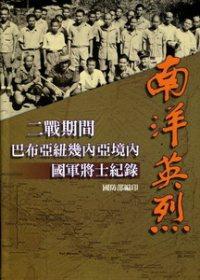 南洋英烈 :  二戰期間巴布亞紐幾內亞境內國軍將士紀錄 /