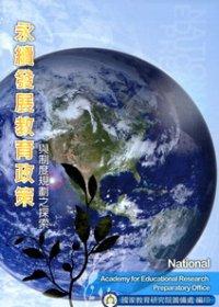 永續發展教育政策與制度規劃之探索 /